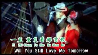 Tracy Lui -雷婷婷 - Lei Ting Ting - 意双 - 合唱- 明天你是否依然爱我 - ming tian ni shi fou yi ran ai wo
