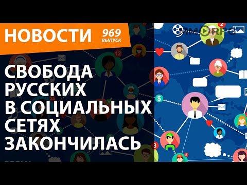 видео: Свобода Русских в социальных сетях закончилась. Новости