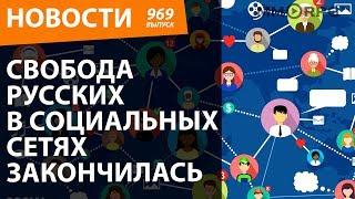 Свобода Русских в социальных сетях закончилась. Новости