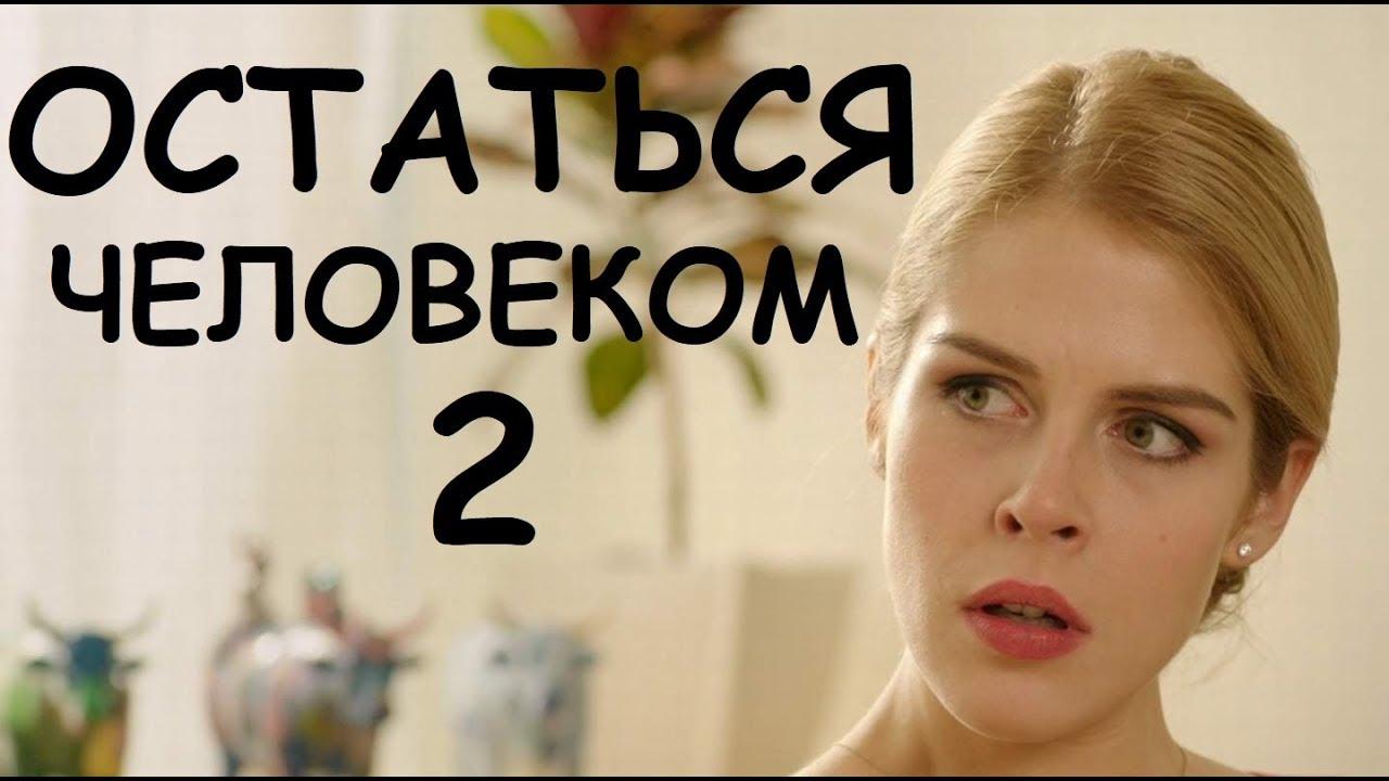 ОСТАТЬСЯ ЧЕЛОВЕКОМ 2, русские сериалы, фильм о советском союзе, все серии