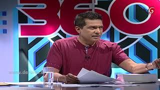 360 with Sujeewa Senasinghe  (11 - 06 - 2018 ) Thumbnail