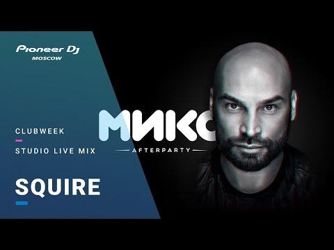 Клуб Микс /SQUIRE  Studio Live Mix @ Pioneer DJ Moscow