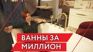 Какую ванну выбрать? Обзор ванн дороже миллиона рублей. Самая дорогая ванна.