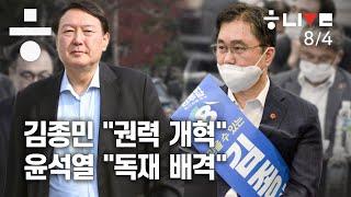 """김종민 """"권력개혁""""...윤석열 """"독재 배격"""" [한겨레 라이브: 8월4일]"""