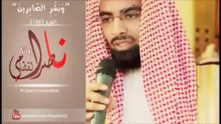 "Download Video وَبَشِّرِ الصَّابِرِينَ"" | ناصر القطامي MP3 3GP MP4"