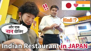 Indian Restaurant in Japan   Clueless Japanese Guy Orders in Hindi and Shocks Waiter