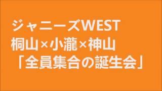 ジャニーズWEST 桐山・小瀧・神山 全員集合の誕生日会で、桐山(T T) チ...
