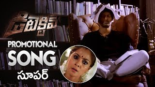 Detective Movie Promotional Song | Vishal | Prasanna | Andrea Jeremiah | Anu Emmanuel | TFPC