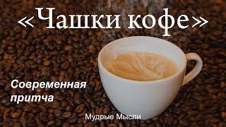 """Чашки Кофе"". Притча о ценностях жизни. Уроки Мудрости"