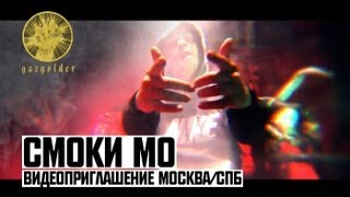 Смоки Мо видеоприглашение Москва / СПб!