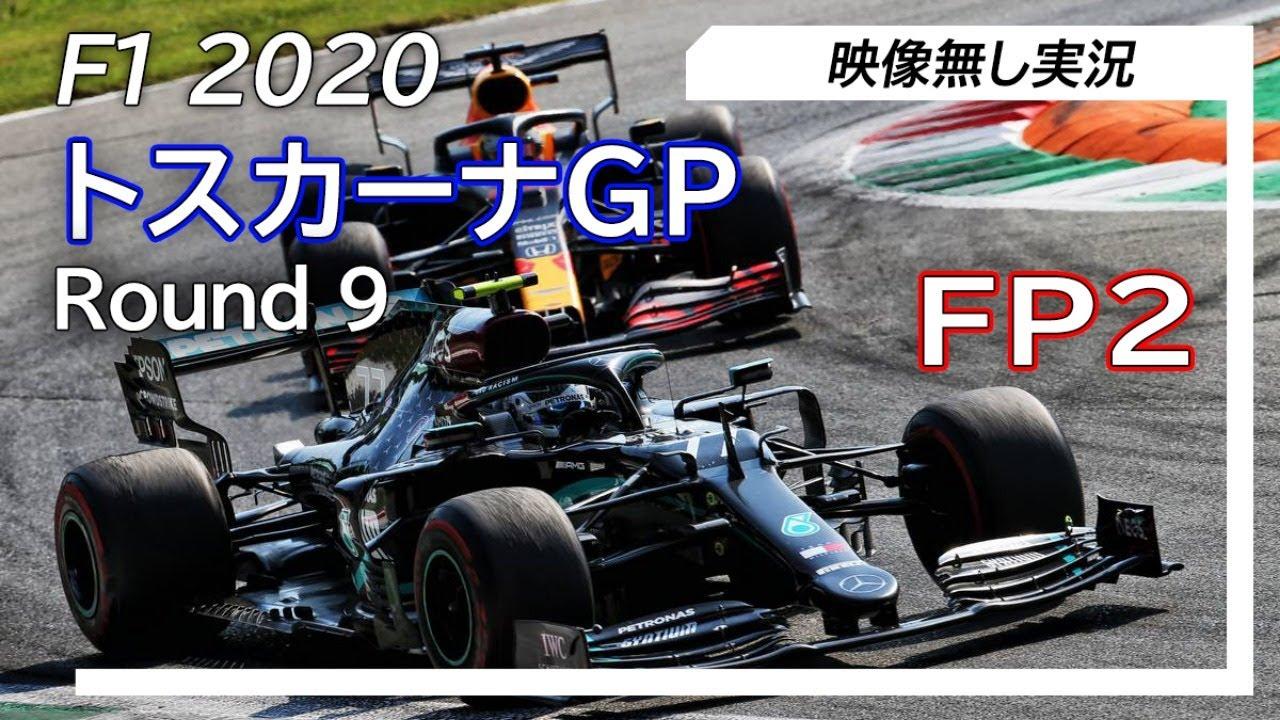 Gp f1 トスカーナ