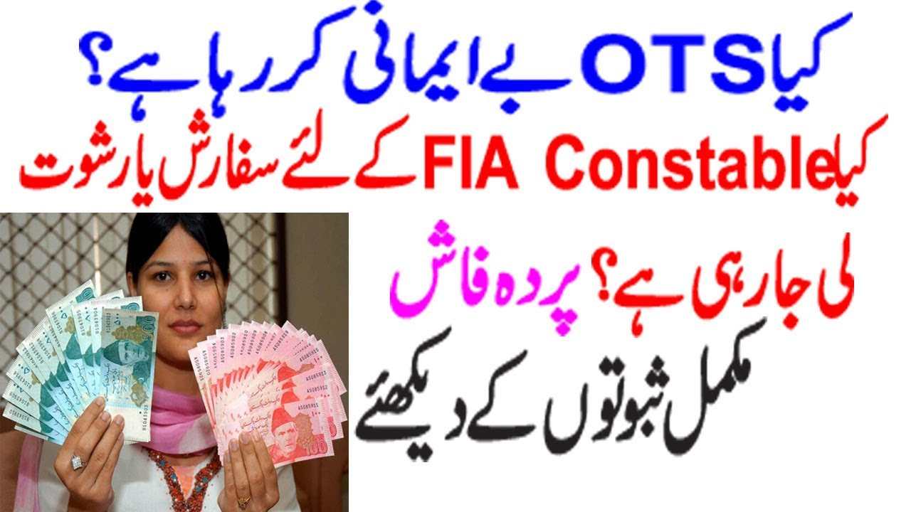 Constable tests of FIA jobs 2018 marks for physical tests by OTS and all  details physical tests