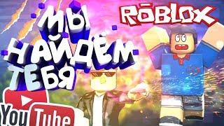 Roblox догоняем ВРАГА | corporation YouTube