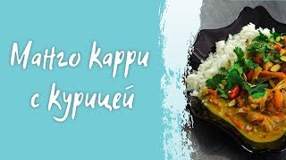 Манго карри с курицей - простой и вкусный рецепт в домашних условиях