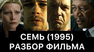 СЕМЬ (1995): РАЗБОР ФИЛЬМА