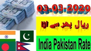 3 March 2020 Saudi Riyal Exchange Rate, Today Saudi Riyal Rate, Sar to pkr, Sar to inr