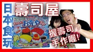 日本食玩 知育果子 自製壽司 握壽司自己做 DIY食物玩具 kracie SisiTV思思TV