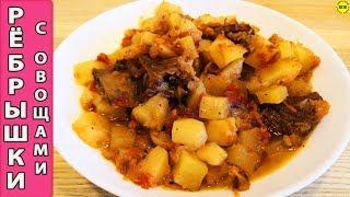 Ребрышки с овощами в горшочках готовьте сразу две порции