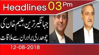 News Headlines & Bulletin | 3:00 PM | 12 August 2018 | 92NewsHD