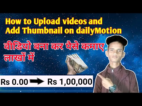 How to Upload videos on Dailymotion | How to add custom Thumbnail on DailyMotion | Earn money online