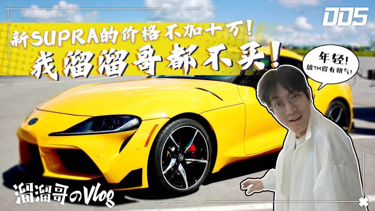 成为新TOYOTA SUPRA的中国首批车主!这车不加价10万我都不买!| 溜溜哥のVlog
