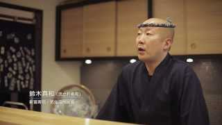 イノベーション東北:流され寿司 震災後に広がった人とのつながりを大切に、気仙沼でもう一度寿司を握りたい。 thumbnail