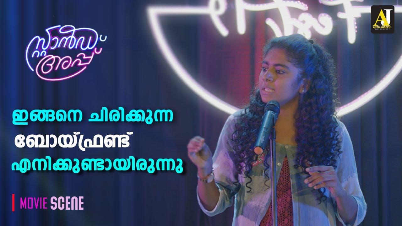 ഇങ്ങനെ  ചിരിക്കുന്ന   ബോയ്ഫ്രണ്ട് എനിക്കുണ്ടായിരുന്നു | Stand  Up Movie Scene | Rajisha | Nimisha
