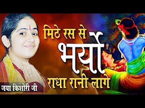किशोरी जी का बहुत ही प्यारा भजन - Mithe Ras Se Bharyo Radha Rani Lage#JayaKishori