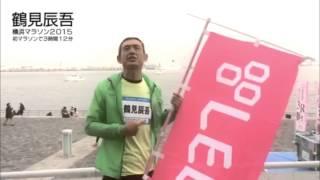 鶴見辰吾(50) が「横浜マラソン2015」に出場し、初マラソンで3時間12分5...