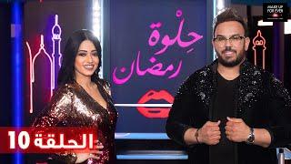 ح 10: حلوة رمضان 2019 مع رحمة رياض و جواد قنانة