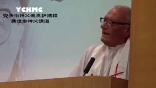 覺法治神父追思禮(YCKMC余振強紀念中學)