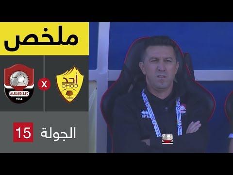 ملخص واهداف  مباراة أحد والرائد في الجولة 15 من دوري كاس الأمير محمد بن سلمان للمحترفين