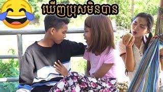 ឃើញប្រុសមិនបាន ពីសណ្ដែកដីកញ្ចប់តាន់តាន់ (TanTan)/ Khmer New comedy