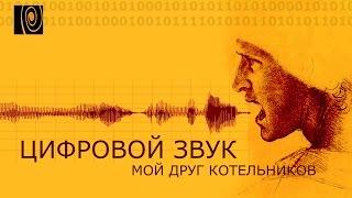 Цифровой звук и его параметры в фильме Мой друг Котельников