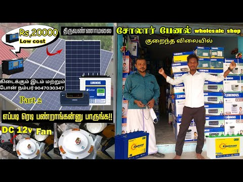 Solar panel & Solar equipments wholesale shop !!! SOLAR products coimbatore part 2