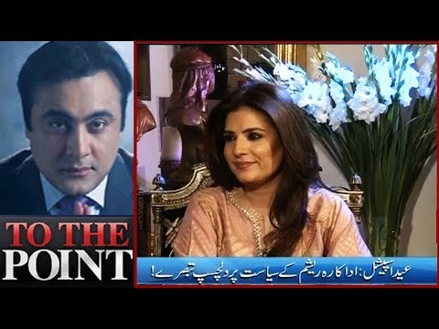 Actress Resham - To The Point - 2 September 2017 - Express News