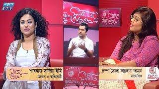With Nazim Joy EP-34 || Shabnaz Sadia Emi & Journalist Rumpa | ETV Entertainment