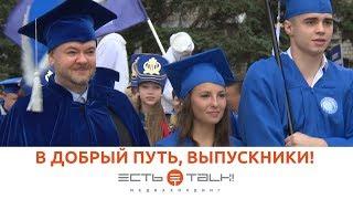 ТГУ NEWS: ВЫПУСК ТГУ - 2019