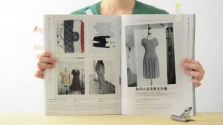 ファッション誌「GINZA」とは? 20~30歳代の読者に向け,ファッション,...