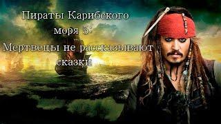 Пираты Карибского моря 5: Мертвецы не рассказывают сказки (трейлер)- фильм 2017