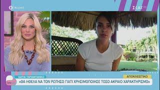 Survivor Αποκλειστικό - Οι πρώτες δηλώσεις της Κάτια Ταραμπάνκο μετά την αποχώρηση της   Love It