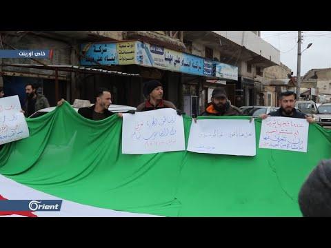 وقفة احتجاجية للتنديد بجرائم ميليشيا أسد في مدينة سراقب جنوب شرق بإدلب - سوريا  - 17:54-2019 / 2 / 16