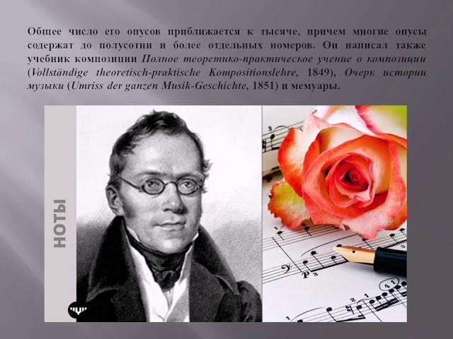 Мировой учитель музыки.  Карл Черни