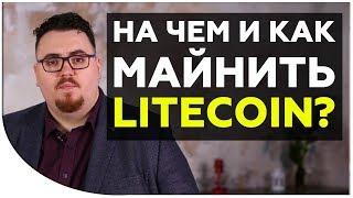 Лайткоин взлетел: как майнить litecoin? Стоит ли майнить лайткоин сейчас? На чем майним litecoin мы?