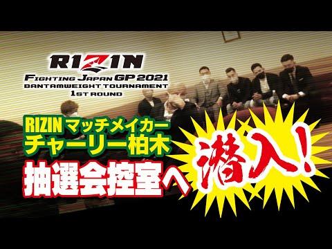 RIZINマッチメイカー・チャーリー柏木が控室に潜入!RIZINバンタム級JAPANグランプリ抽選会