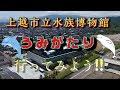 うみがたり上越市立水族博物館 の動画、YouTube動画。