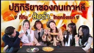 """ปฏิกิริยาของคนเกาหลี ที่กิน""""ส้มตำ"""" ไทยครั้งแรก"""