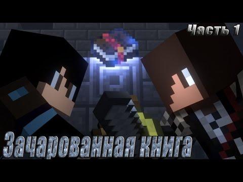 Зачарованная книга: Часть 1 (Зарубежная Minecraft анимация)