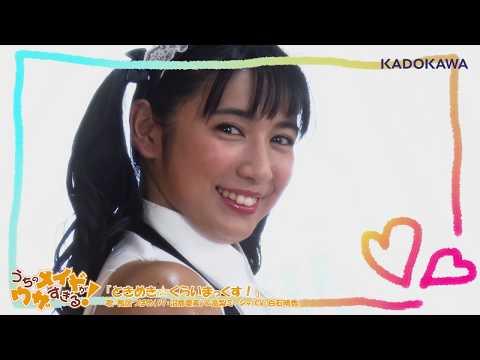 「ときめき☆くらいまっくす」の参照動画