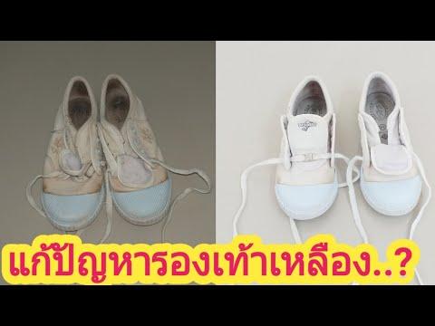วิธีแก้ปัญหารองเท้าเหลืองให้กลับมาขาวใสเหมือนใหม่ l ร้านผ้าอ้อมซักอบรีด